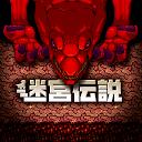 迷宮伝説-ダンジョン探索アクションRPG-