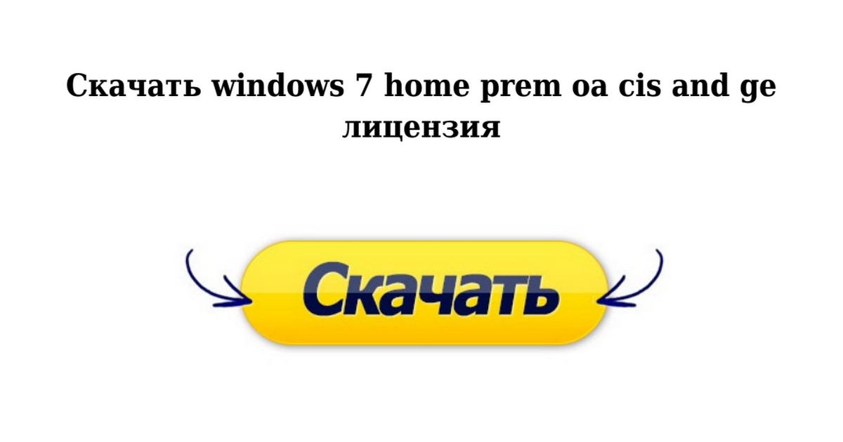 Скачать windows 7 home prem oa cis and ge.