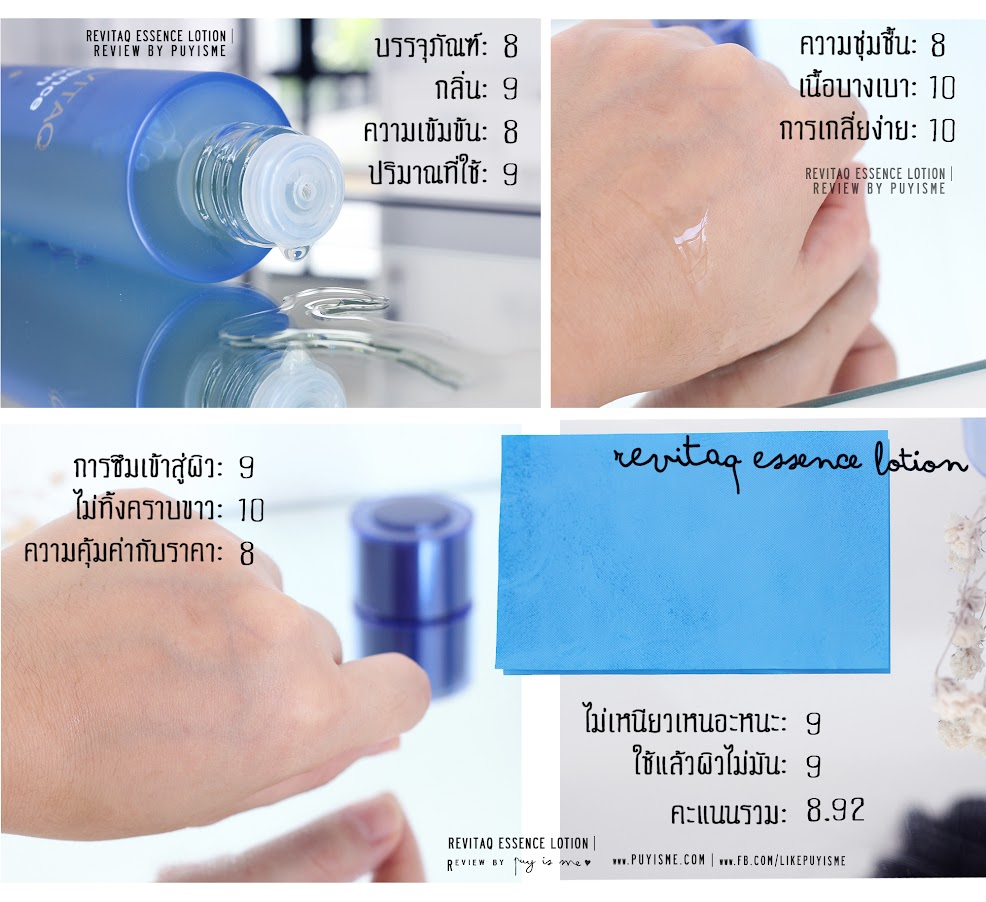 REVITAQ Essense Apply 01