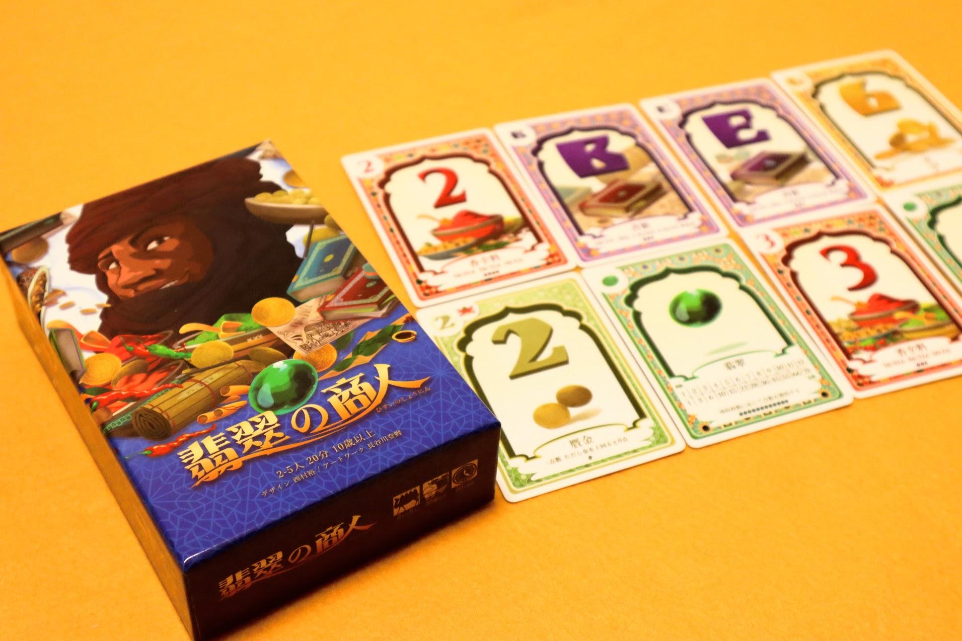 ゲーム概要:翡翠の商人