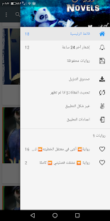 Download Novels - روايات For PC Windows and Mac apk screenshot 1