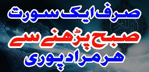 One Day Wazifa/Assan Wazaif on Windows PC Download Free