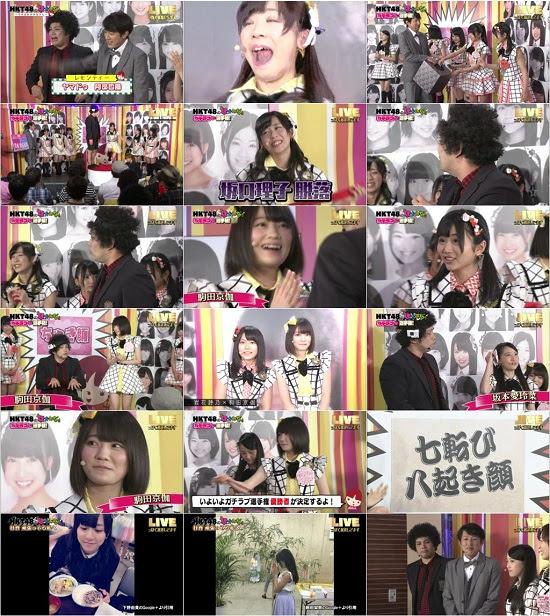 (TV-Variety)(720p) HKT48の「ほかみな」~そのほかのみなさん~ ep12 170630