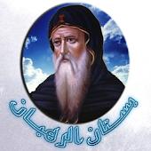 بستان الرهبان