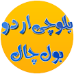 Balochi Urdu Bol Chal (Learn Balochi) APK