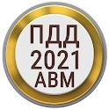 Билеты ПДД PRO 2021 РФ Экзамен ПДД Правила ПДД icon