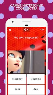 Amino Miraculous Russian Леди Баг и Супер-Кот - náhled