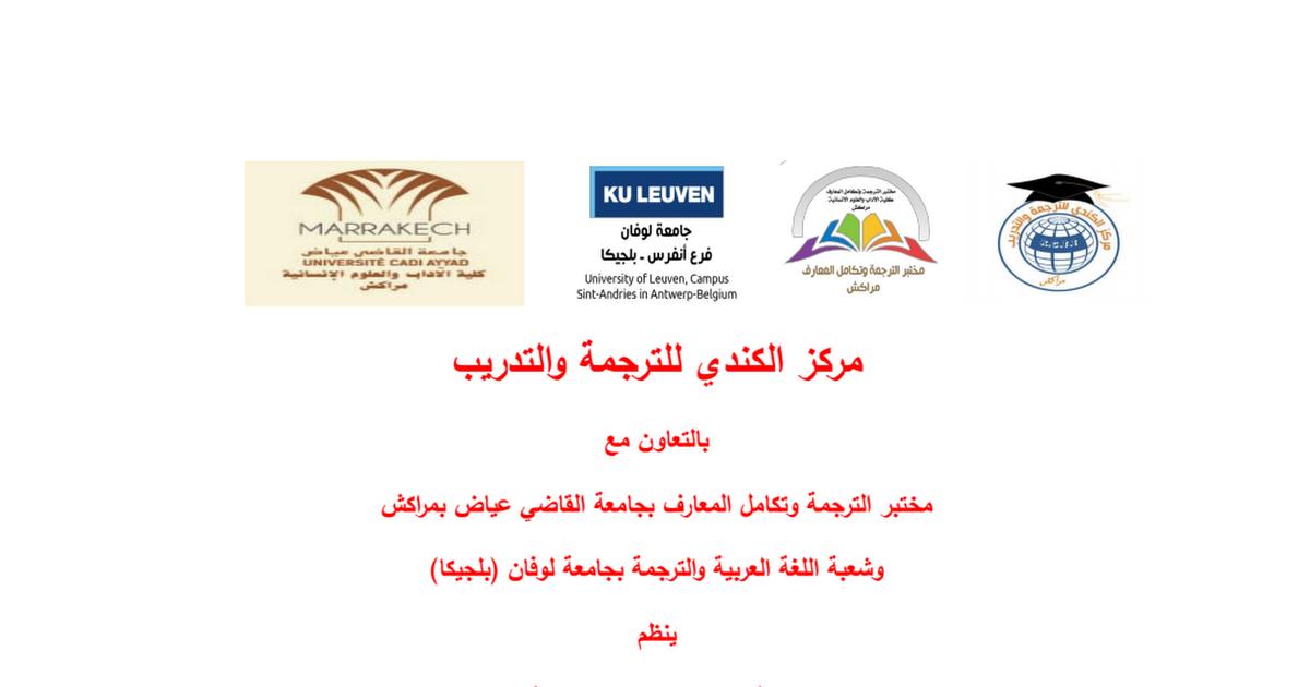 Event:AR:Conf:Literary-Translation:مؤتمر الترجمة الأدبية 2019.pdf