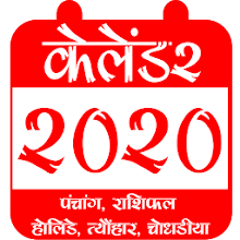Hindi Calendar 2020 Panchang Rashifal Holiday Fest Download on Windows