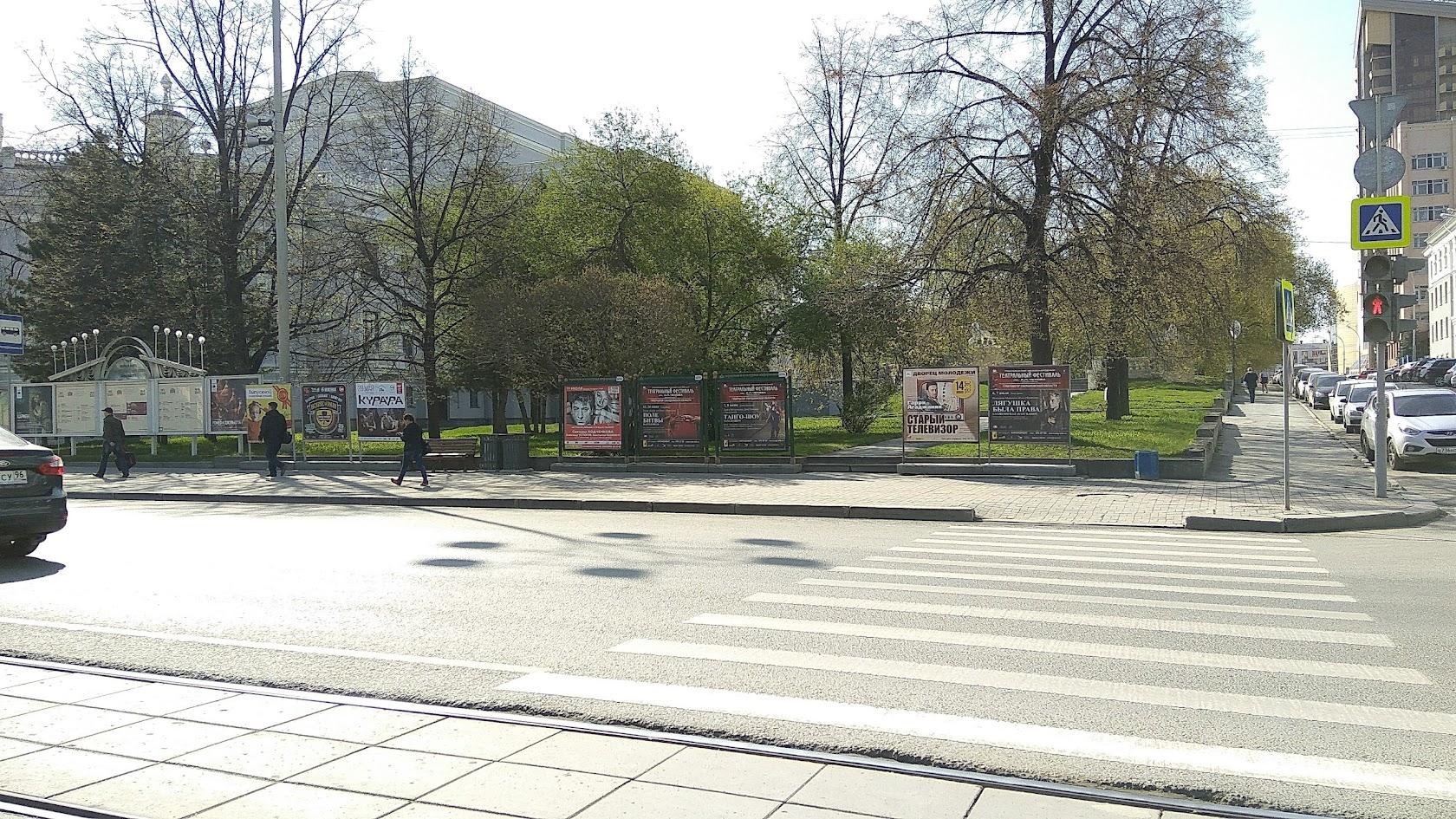 Видите, за деревьями Екатеринбургский театр оперы и балета