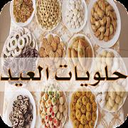 حلويات مغربية للعيد - بدون نت