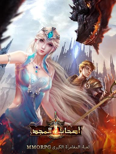أصحاب المجد game (apk) free download for Android/PC/Windows screenshot