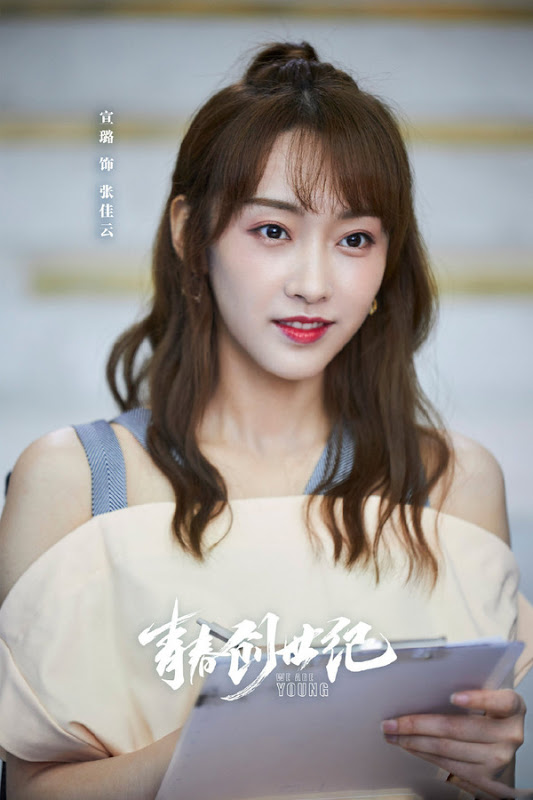 We Are Young China Web Drama
