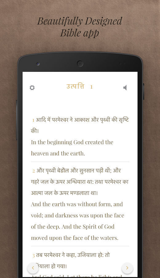 MyBible app- screenshot