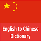 Chinese Dictionary - Offline
