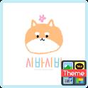 시바시바 카톡 테마 icon