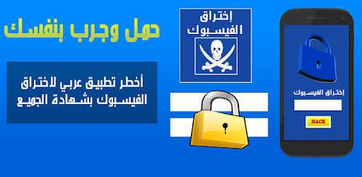 إختراق حساب الفيس بوك Prank for PC