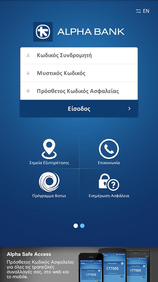 Alpha Bank - στιγμιότυπο οθόνης
