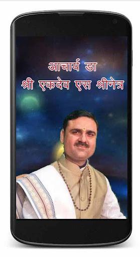Acharya Dr Aekdev S Shreenetra