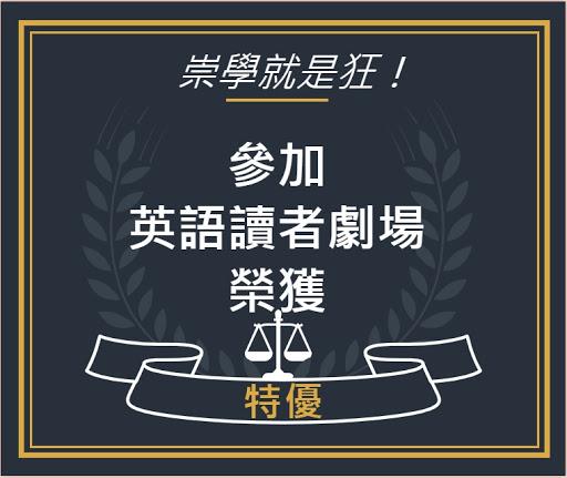 1091123台南市英語讀劇特優