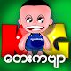 Download MM_KG_Song ( Myanmar KG Application ) For PC Windows and Mac