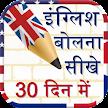 English Bolna Sikhe : Learn Spoken English Easily APK