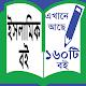 Download Islamic Books - ইসলামিক বই । For PC Windows and Mac