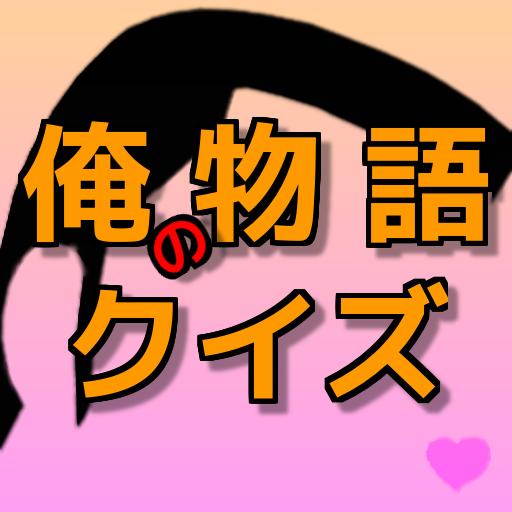 娛樂App|俺の物語クイズ LOGO-3C達人阿輝的APP