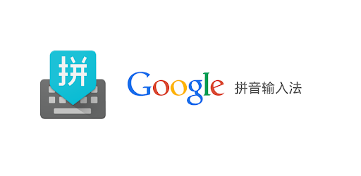 Google Pinyin Input - Apps on Google Play