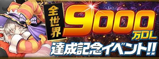 9000万DL記念達成記念イベント