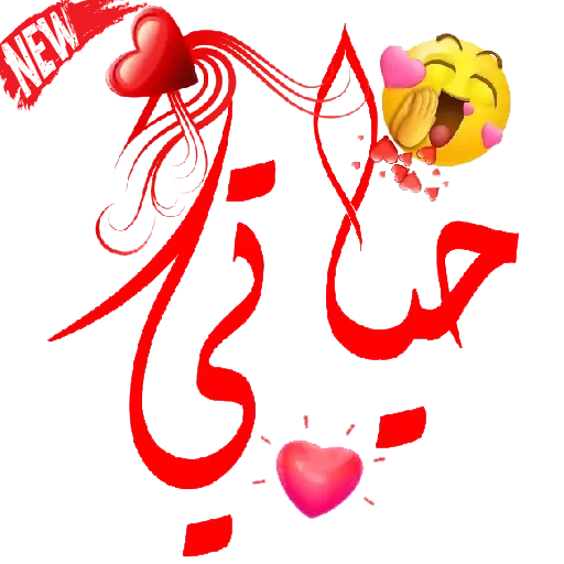 كريم سخي عمود إحباط ملصقات واتساب رومانسيه Sjvbca Org