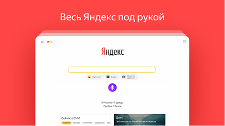 Yandex APK screenshot thumbnail 1