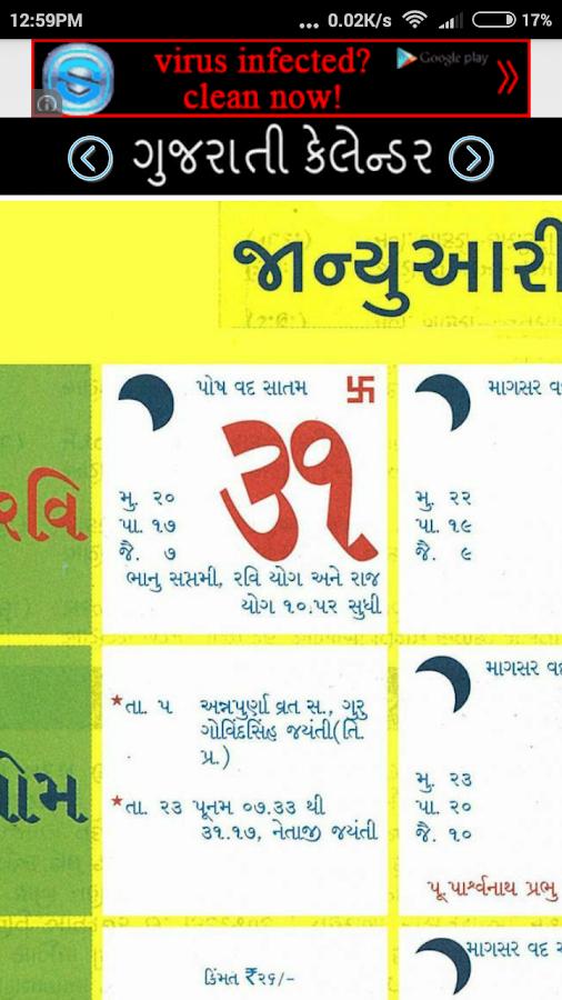 Google Calendar Not Loading Google Calendar Tutorial 2015 Quick Start Youtube Gujarati Calendar 2016 Android Apps On Google Play