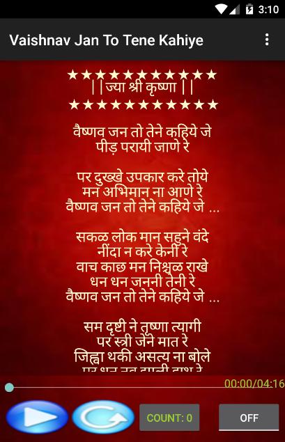 Download Vaishnav Jan To Tene Manna Dey mp3 song Belongs To Gujarati Music