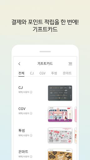 CJ ONE screenshot