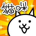 貓咪大戰爭 9.0.0