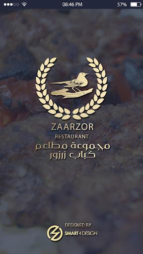مجموعة مطاعم كباب زرزور