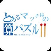 マッチ棒式を直せ!2(MatchCalc 2)マッチ棒パズル