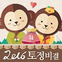 2016년 토정비결 icon