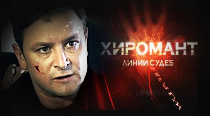 Фильмография сериал ХИРОМАНТ 2 ЛИНИИ СУДЕБ сайт ГРИШИН.РУ