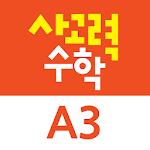 기탄사고력수학 A3 – 유아 어린이 스마트 수학 학습지 Icon