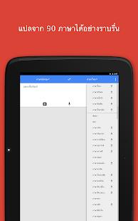 Google แปลภาษา- ภาพหน้าจอขนาดย่อ