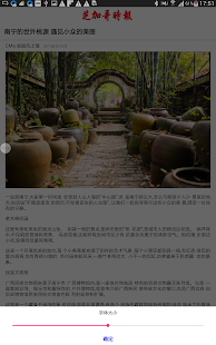 芝加哥時報- screenshot thumbnail