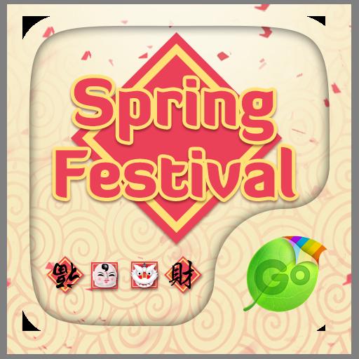 春節特別版輸入法主題 個人化 App LOGO-硬是要APP