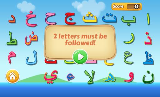 Learning Hijaiyah Easily  screenshots 7