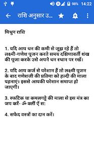Vashikaran totke janamanusar - náhled