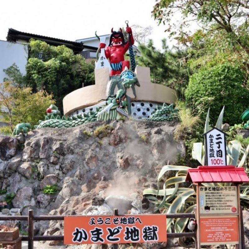 日本一の温泉街・大分の別府で地獄温泉を巡る