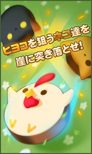 スライドチキン -Slide Chicken-