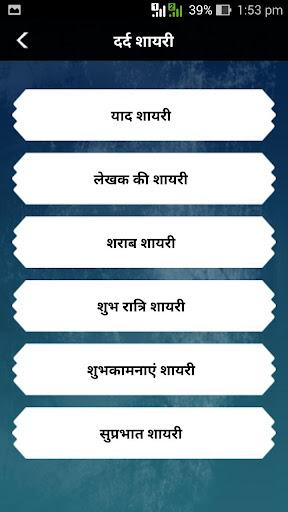 Download APK 10000+ Dard Bhari Shayari Hindi - दर्द भरी