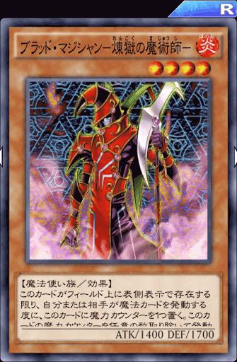 ブラッド・マジシャン煉獄の魔術師